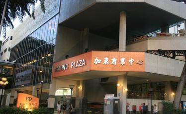 Katong Plaza