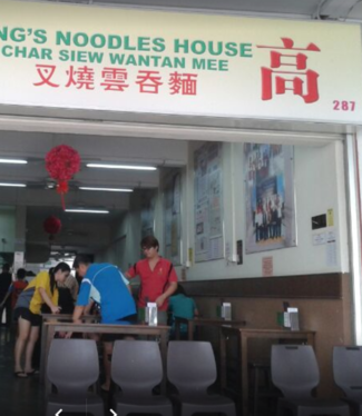Eng's Noodle House